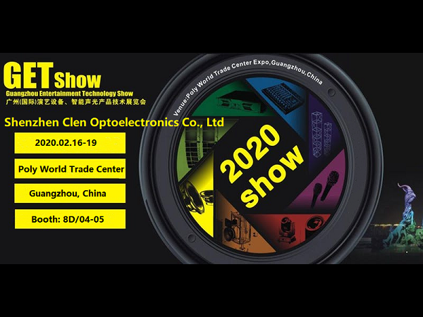 2020 Getshow exhibition